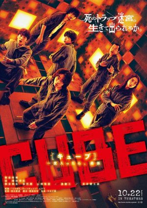 cube film giappone 2021 poster