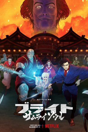 bright samurai soul film netflix 2021 poster